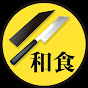 和食の技術チャンネル