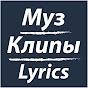 МузКлипы и Lyrics