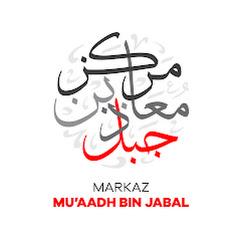 Markaz Muʿādh bin Jabal