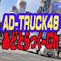 adtruck48