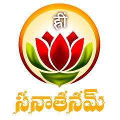 Sanathanam