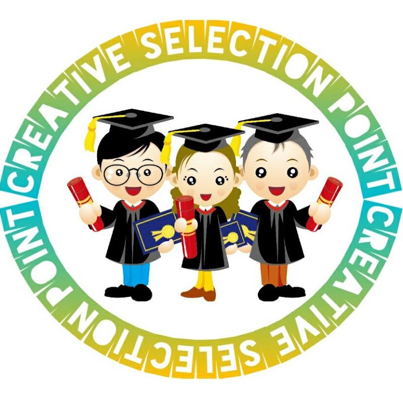 Creative Selection Point (creative-selection-point)