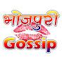 Bhojpuri Gossip