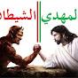 قناة هاهو المهدي المنتظر