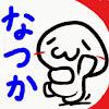 なつかTV natsuka