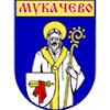 Мукачівська міська рада