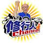 修行人SHUGYOUNIN channel