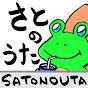 さとのうた Satonouta 童謡唱歌ジャズ