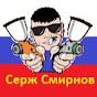 Серж Смирнов
