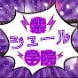 紫シュール学院