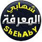 شهابي المعرفة ShEhAbY