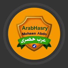 Arabhasry - عرب حصري