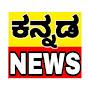 Kannada News | ಕನ್ನಡ