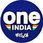 Oneindia Kannada | ಒನ್ಇಂಡಿಯಾ ಕನ್ನಡ