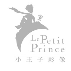 小王子影像