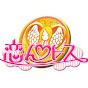 恋んトス(TBSテレビ)