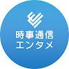 JIJIPRESS/時事通信芸能動画ニュース ユーチューバー