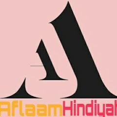 Aflaam Hindiyah افلام هنديه