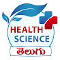 Health Science Telugu