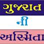 gujarat artist news