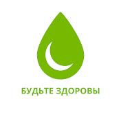 Будьте здоровы г. Воронеж
