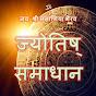 Jyotish Samadhan