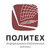 Информационно-библиотечный комплекс СПбПУ Петра Великого