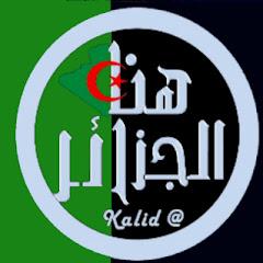 هنا الجزائر / kalid