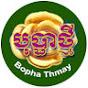 Bopha Thmay បុប្ផាថ្មី