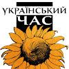 УКРAЇНCЬКИЙ ЧAC - UKRAINIAN TIME - LE TEMPS UKRAINIEN