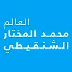العالم محمد المختار الشنقيطي