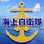 防衞省 海上自衞隊 公式チャンネル