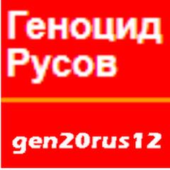 Геноцид Русов