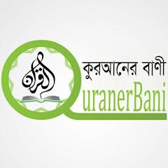 QuranerBani - কুরআনের বানী