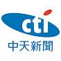 中天新聞CH52