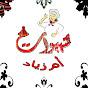 Chhiwat Oum Ziad شهيوات أم زياد