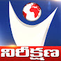 Nireekshana TV