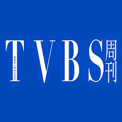 TVBS周刊