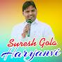 Suresh Gola Haryanvi