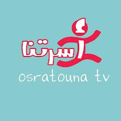 Osratouna tv - قناة أسرتنا