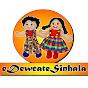 eDewcate Sinhala