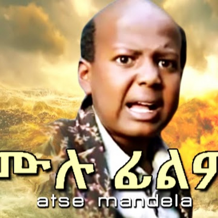 New Amharic Films