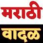 Garv Marathi