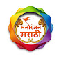 Manoranjan Marathi