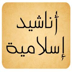 Anachid Islamia اناشيد اسلامية