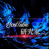 研究家YouTube(YouTuber:YouTube研究家)