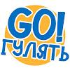 Go Гулять