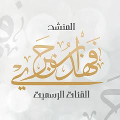 القناة الرسمية لـ المنشد فهد ابن جري