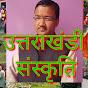 Uttrakhandi Sanskriti