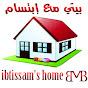بيتي مع إبتسام ibtissam's home